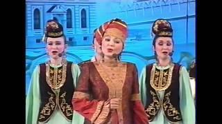 Зульхижа - башкирская народная песня. Солистка Сирина Вахитова. Госансамбль песни и танца РТ, 2004 г