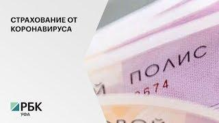 Минимальная сумма страхования от коронавируса в РБ – 720  руб.