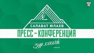 Пресс-конференция «Салават Юлаев» – «Динамо Мн»