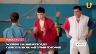 Новости UTV. Турнир по борьбе пройдет в Ишимбае
