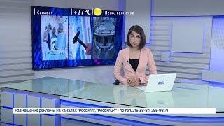 Вести-24. Башкортостан – 11.07.19