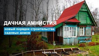 «Онлайн-линия» на тему: «Дачная амнистия в Башкирии: новый порядок строительства садовых домов»