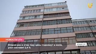 Новости UTV. С 1 января выросли тарифы ЖКХ
