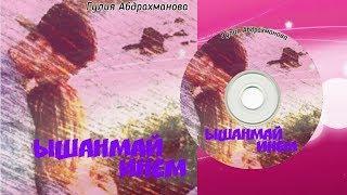 Гулия Абдрахманова-Ышанмай инем(не верила) Gulia Abdrakhmanova-Did not believe