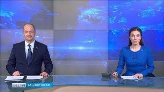 Вести-Башкортостан - 16.11.18