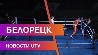 Новости Белорецкого района от 02.10.2020