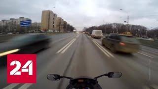 Бьют в спину: дорожные камеры в Подмосковье перенастроили, чтобы приструнить байкеров - Россия 24