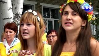 День села. Николаевка