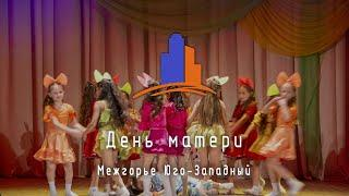 (ЮЗ-2019) Праздничный концерт, посвящённый Дню Матери
