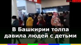 В Башкирии в городе Белебее магазин в честь 8 марта объявил скидки на мягкие игрушки  видео