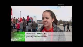Пионеры прошли по улицам Братска в честь 79 й годовщины детского движения
