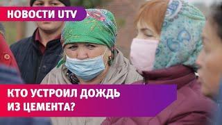 «Дортрансстрой» ответил на жалобы жителей посёлка под Уфой о цементной пыли