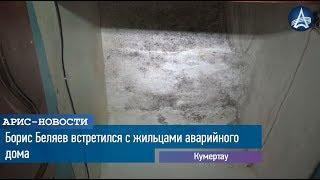 Борис Беляев встретился с жильцами аварийного дома