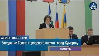 Заседание Совета городского округа город Кумертау
