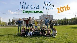 Выпускной школы №2 г Стерлитамак 2016