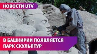 UTV. Знакомьтесь с Ильфиром Хайруллиным - художником из Башкирии, высекающим скульптуры из скалы