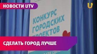 Новости UTV.В Стерлитамаке прошла образовательная сессия для участников конкурса городских проектов.