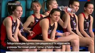 Баскетболистки БГПУ ожидаемо лидировали в чемпионате Благовещенска
