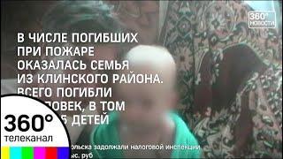 ЧП в Башкирии: погибли две семьи с детьми