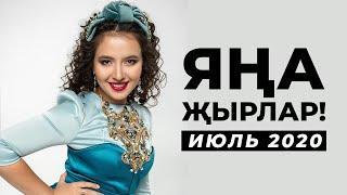 НОВЫЕ ТАТАРСКИЕ ПЕСНИ — ИЮЛЬ 2020 /// ЯҢА ҖЫРЛАР!