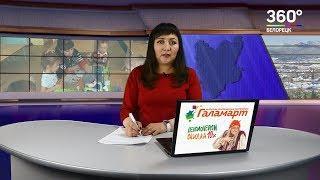 Новости Белорецка на башкирском языке от 21 февраля 2019 года. Полный выпуск