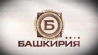 «Гостиничный комплекс «Башкирия»