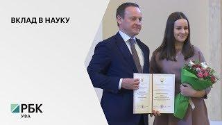 25 молодых учёных РБ получили гранты на 1 млн руб.