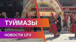 Новости Туймазинского района от 02.09.2020