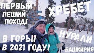 БАШКИРИЯ/ ХРЕБЕТ НУРАЛИ/ Первый пеший поход в 2021 году!