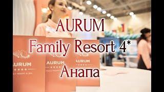 отель AURUM FAMILY RESORT & SPA 4* АНАПА, район ст-цы Благовещенской