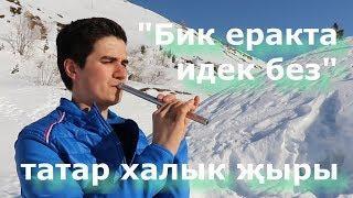 """""""Бик еракта идек без"""" (татарские песни на курае) / tatar folk music, song (Франция / France)"""