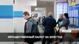 Новости UTV. Уплата налогов за 2018 год.