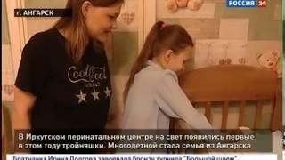 В семье из Ангарска родилась тройня  На какие льготы рассчитывать