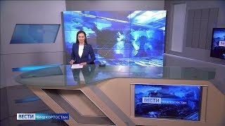 Вести-Башкортостан - 24.01.20