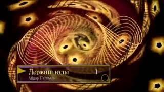 Айдар Галимов   Дервиш юлы