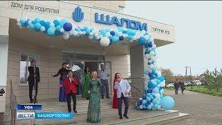 Радий Хабиров принял участие в открытии Дома-пансионата для пожилых людей и ветеранов ВОВ
