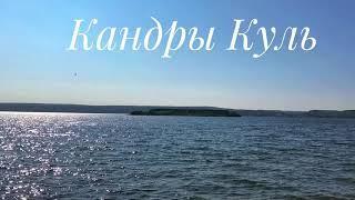 Озеро Кандры Куль. Башкортостан