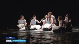 О мечтах девочки из детского дома рассказали в своем спектакле студенты Уфимского института искусств