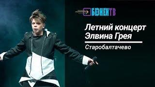 Летний концерт Элвина Грея в Старобалтачево
