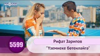 "Рифат Зарипов - ""Уземнеке ботенлэйгэ"" | HD 1080p"