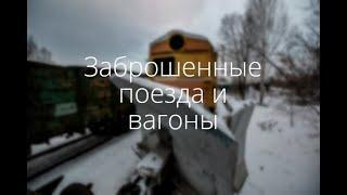 Заброшенные вагоны и поезда Стерлитамака  Башкирия  Железнодорожные составы