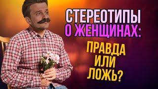 Опрос на 8 Марта. Правдивы ли женские стереотипы