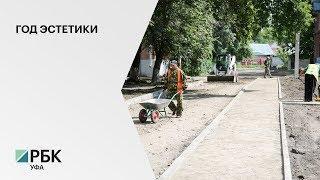 В РБ к году эстетики населенных пунктов благоустроят тротуары, газоны, освещение и ограждения