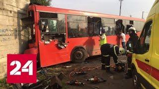 Смертельное ДТП с автобусом в Перми: число пострадавших возросло до 32 - Россия 24