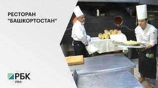 """В Москве открыли ресторан национальной кухни """"Башкортостан"""""""