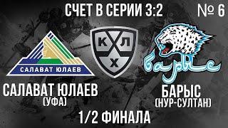 САЛАВАТ ЮЛАЕВ - БАРЫС  1/2 ФИНАЛА КГ ИГРА №6 ХОККЕЙ NHL 09 МОД LordHockey (СЧЕТ В СЕРИИ 3:2)