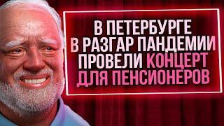 В Петербурге в разгар пандемии провели концерт для пенсионеров