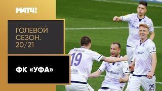 «Голевой сезон». ФК «Уфа»