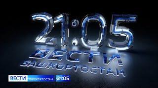 Что даст Восточный выезд республике и в чем сила башкирских «Витязей» - смотрите «Вести» в 21.05