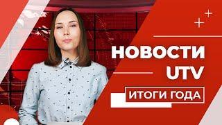 Новости Уфы и Башкирии от 05.01.2021 | Итоги года